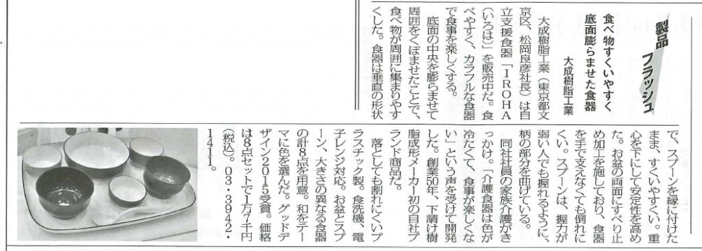 iroha_silver-news160401